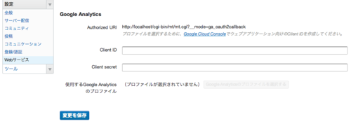 Webサービス設定
