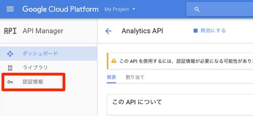 GoogleAnalytics05.png