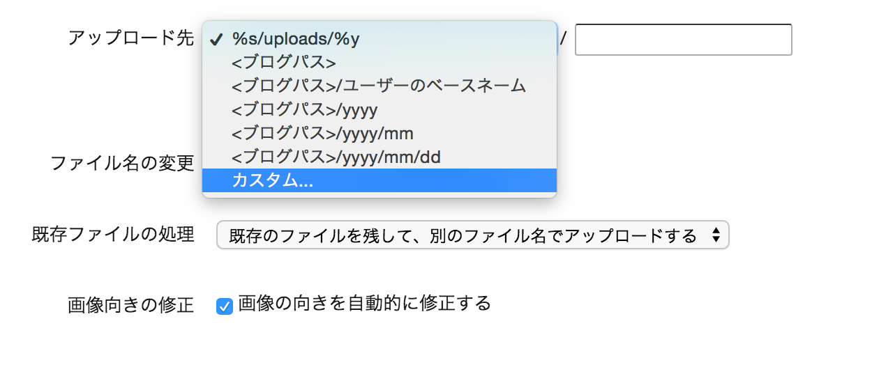 upload-destination-settings.png