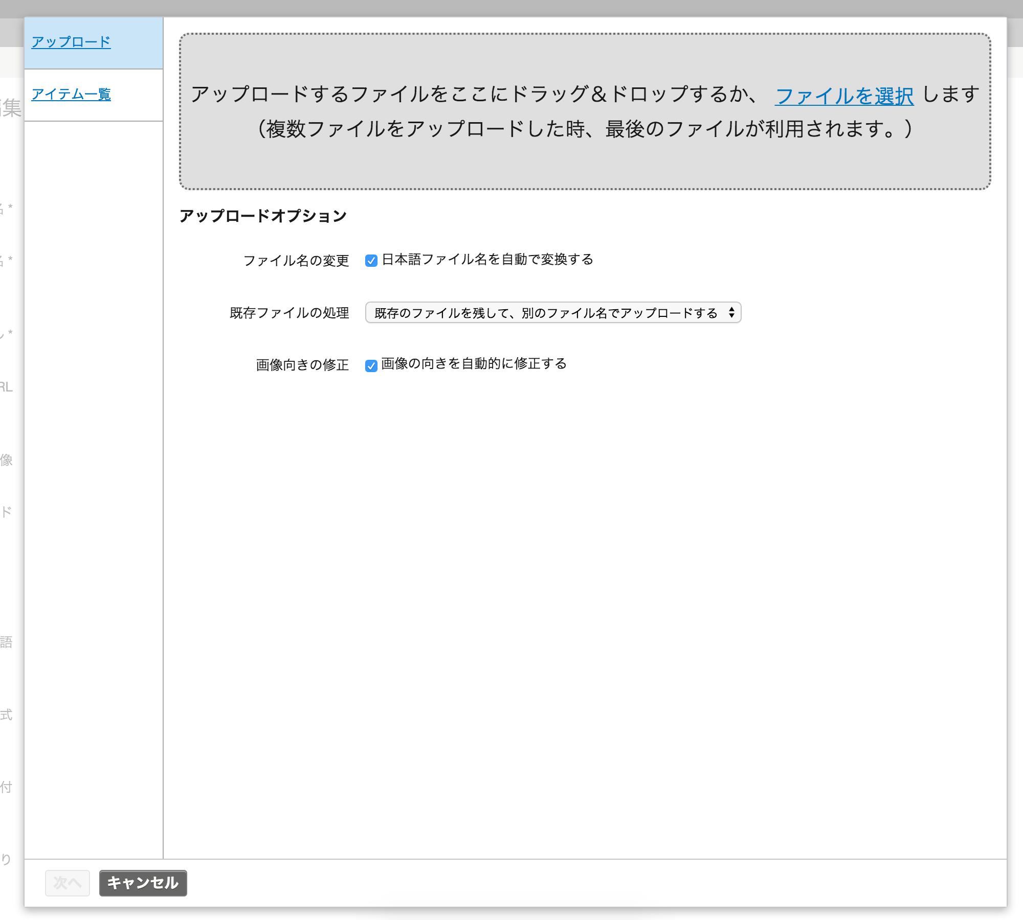 プロフィール画像のアップロード