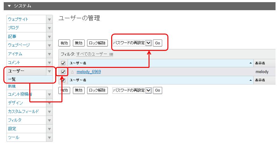 システム管理者によるパスワード再設定