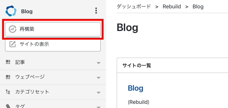 サイトの再構築のサムネイル画像
