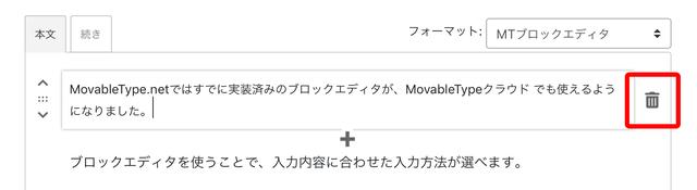 各ブロックの削除 MTブロックエディタの使い方のサムネイル画像