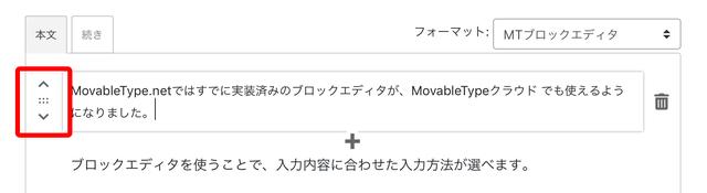 ブロックの操作 MTブロックエディタの使い方のサムネイル画像