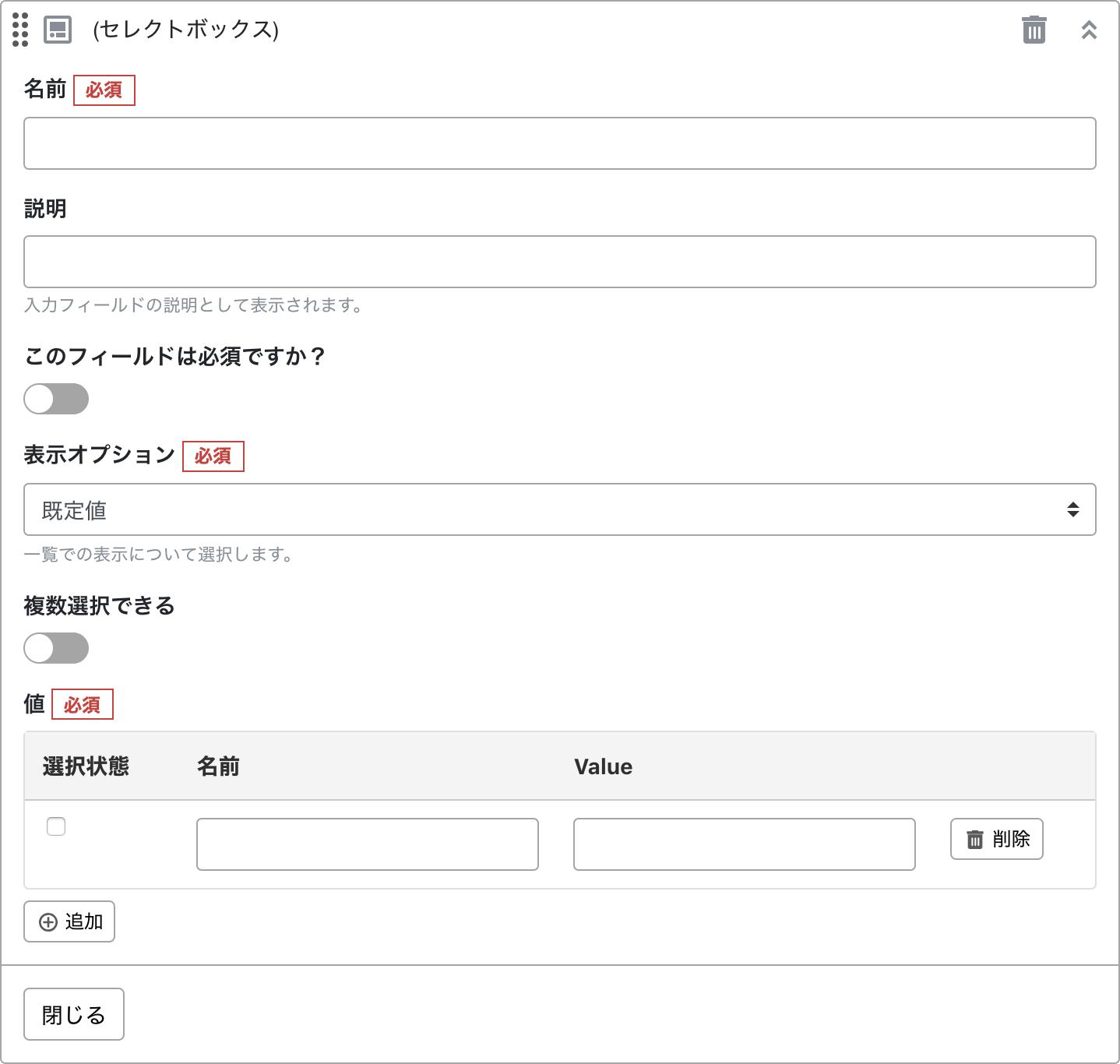 08-select-box-setting-options.png