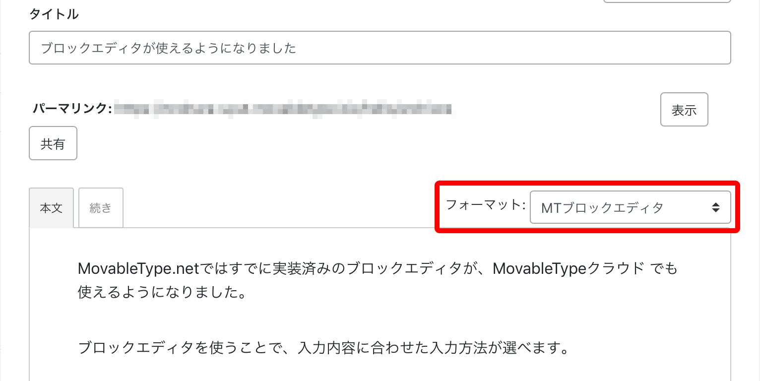 MTブロックエディター