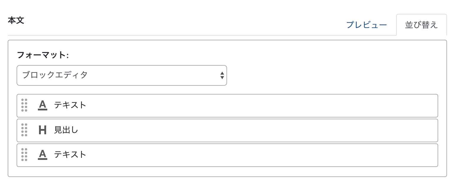 block-editor-reorder.png