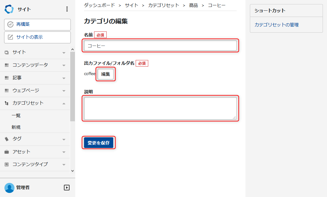category_set_category_edit3.png