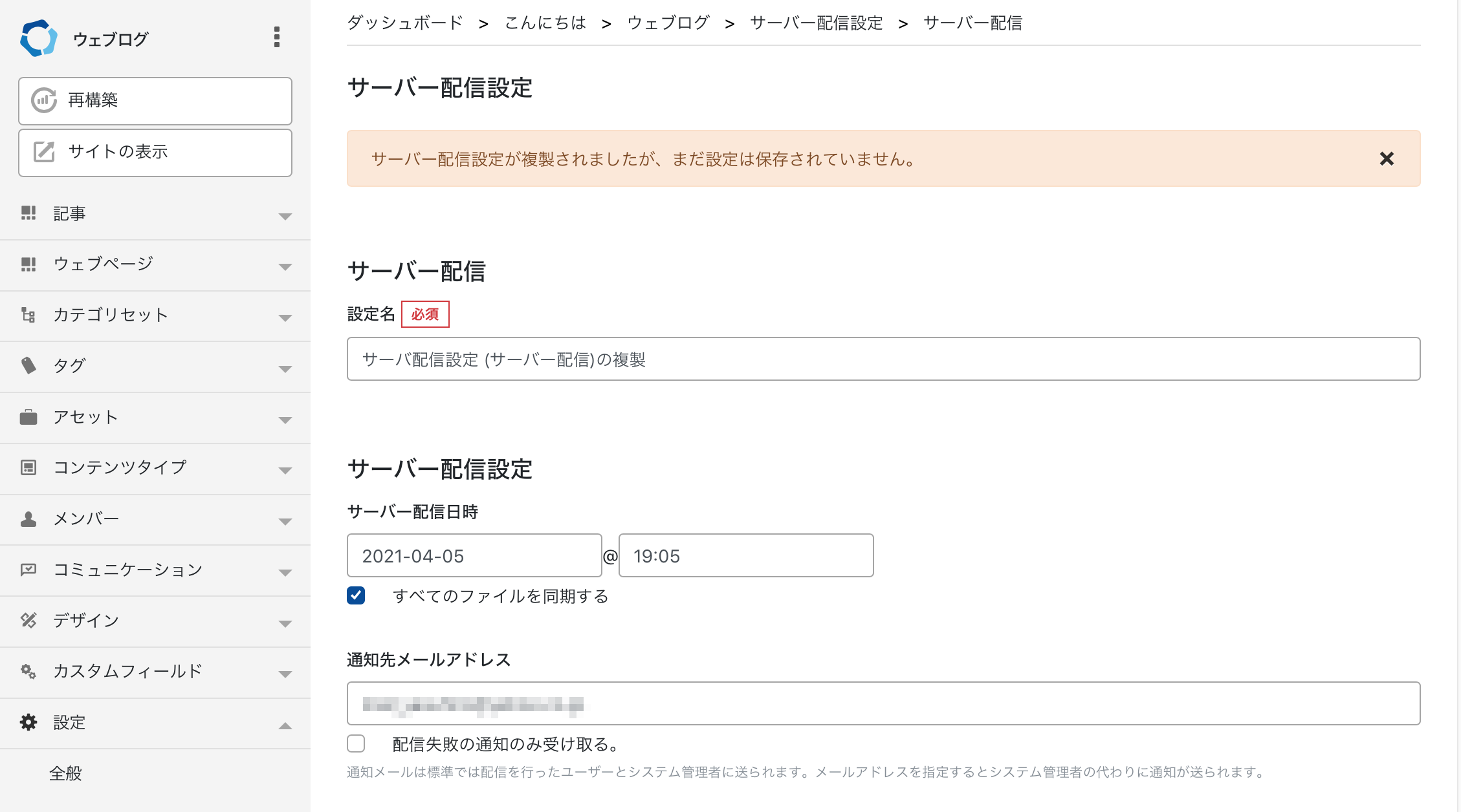 登録済みのサーバー配信設定を複製する