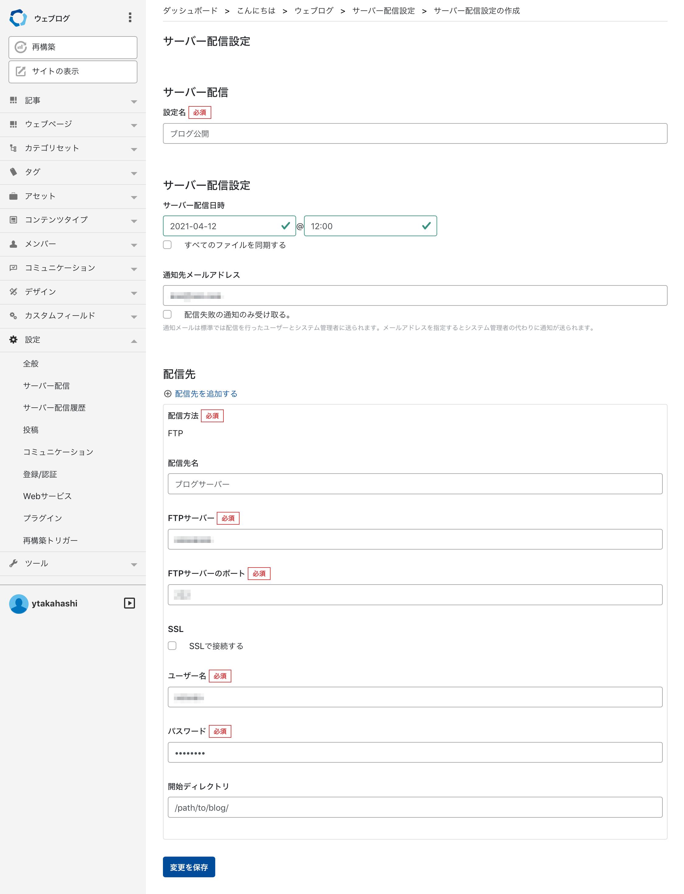 新しいサーバー配信設定を作成する