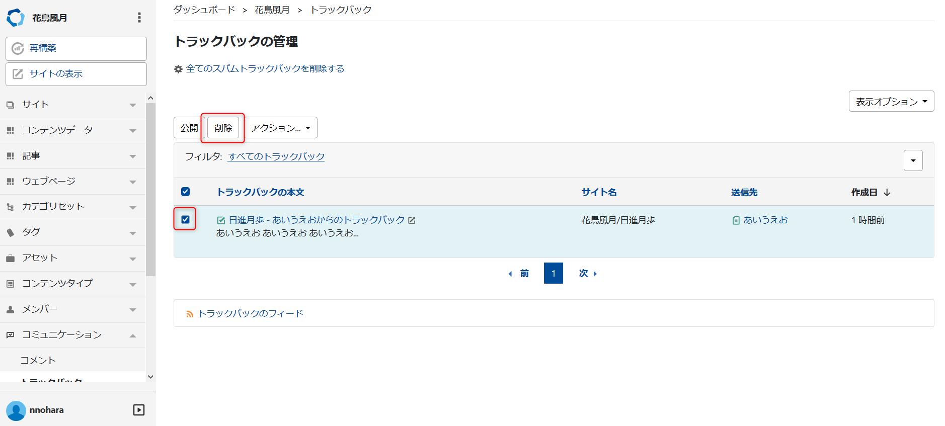 delete-trackback01.png