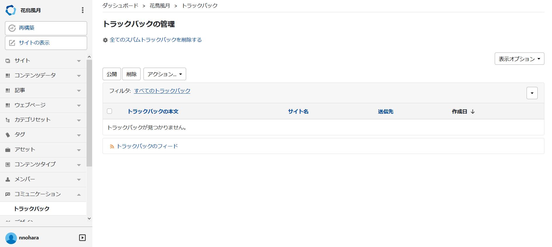 list-trackback01.png