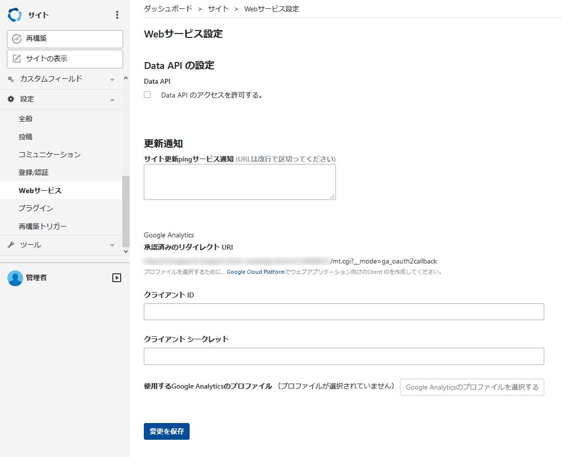 mt7_site_prefs_webservices.png