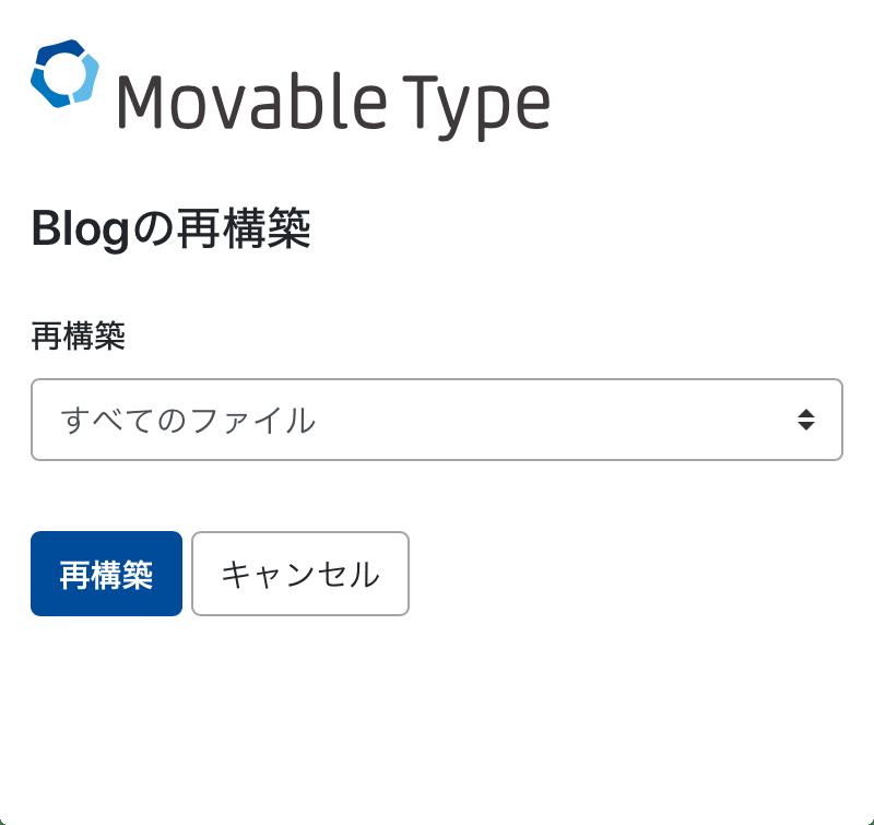 サイトの再構築