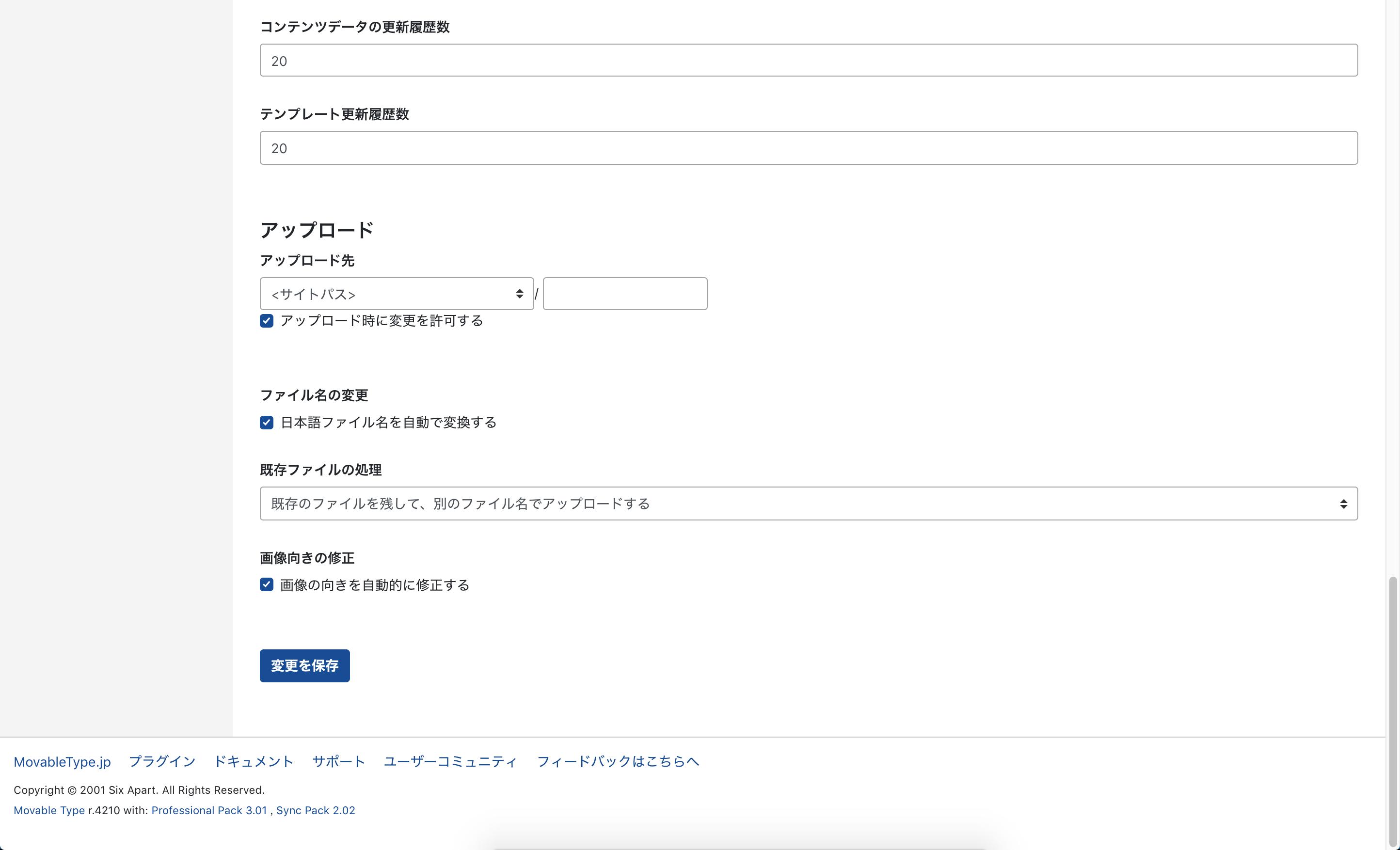 site-prefs-upload.png