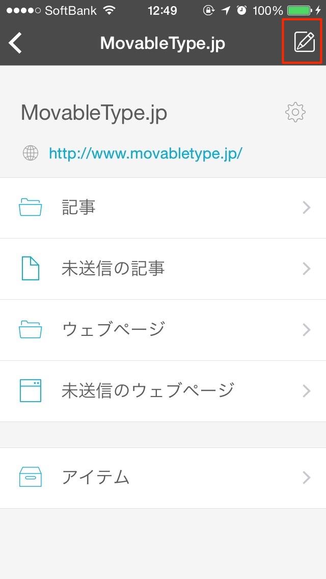 サイトトップ - 記事作成