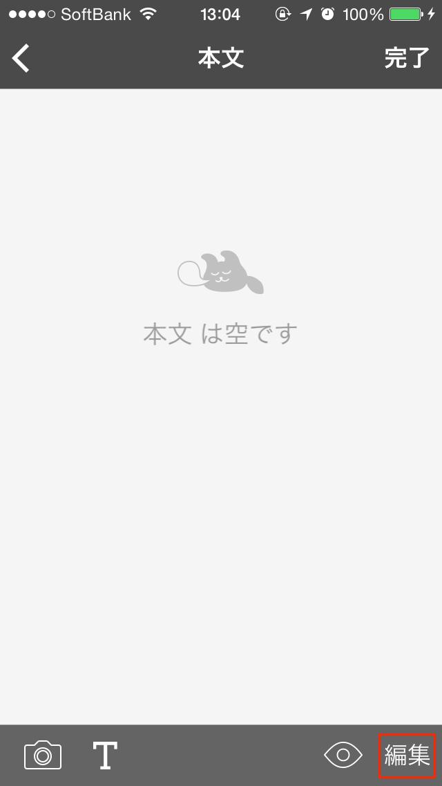 ブロックエディタ - 編集