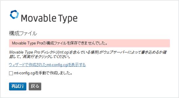 mt-config.cgi が保存できない