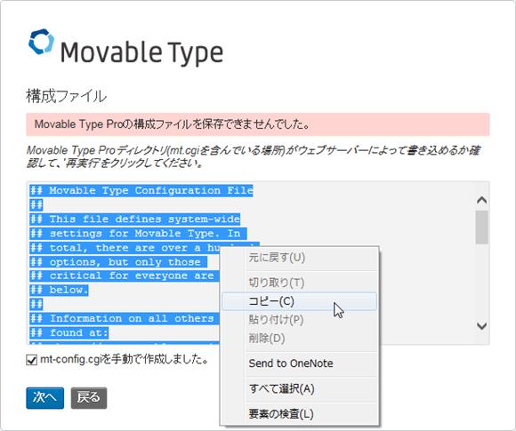 mt-config.cgi の内容をコピー