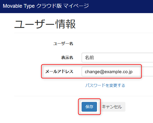 mypage_change_email_step5.png