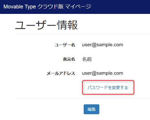 mypage_change_password_step4.png