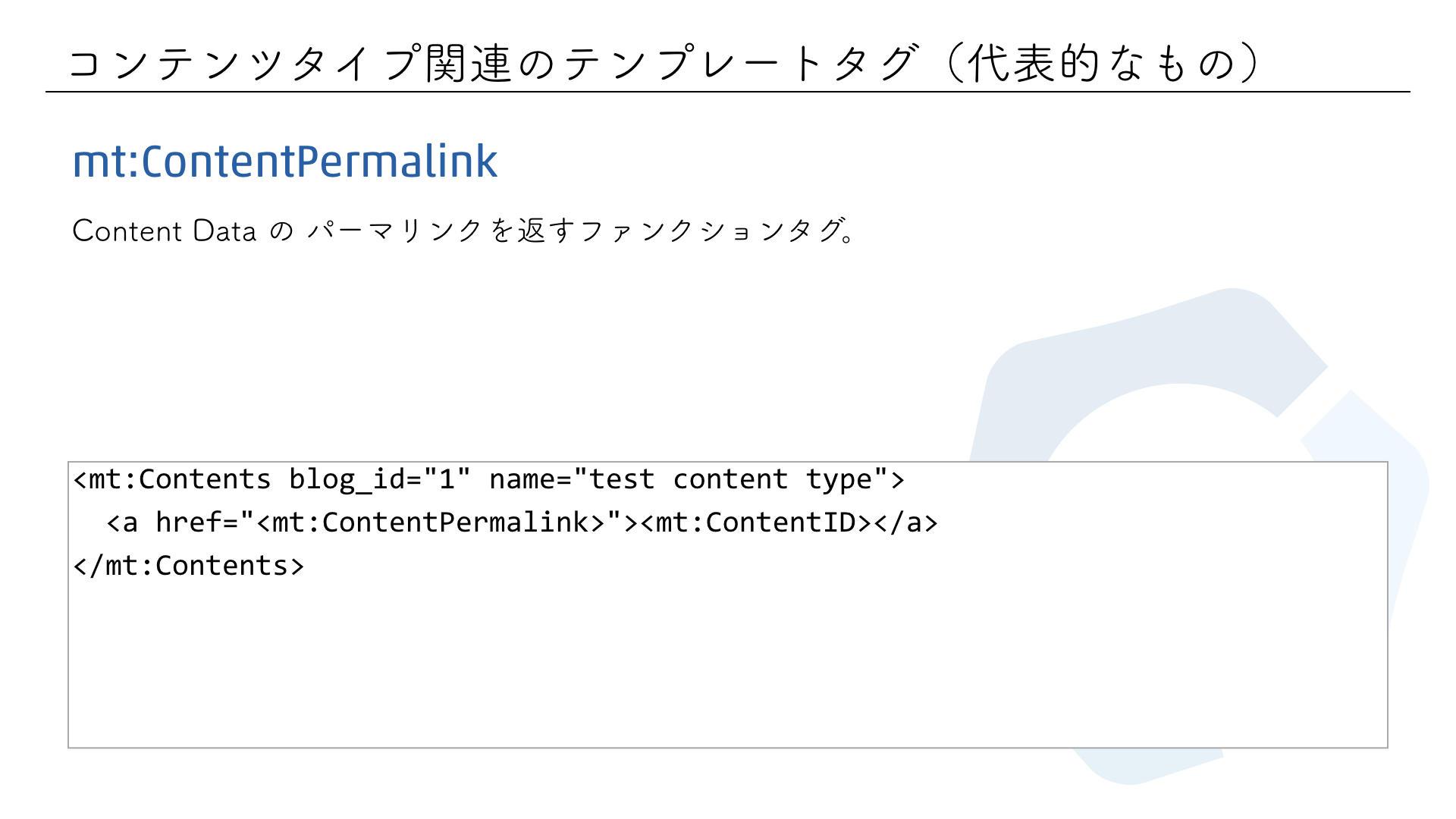 mt:ContentPermalink(スライド)