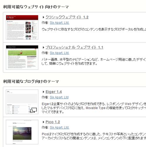 MT6のウェブサイトでは、 <strong>[ウェブサイト]</strong>、<strong>[ブログ]</strong> どちらのテーマも利用できます