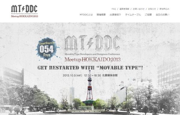 MTDDC_Meetup HOKKAIDO2013