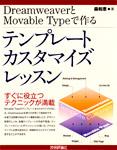 DreamweaverとMovable Typeで作るテンプレートカスタマイズレッスン