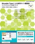 Movable Typeによる実用サイト構築術 - ウェブシステムとしての活用ノウハウ
