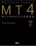 Movable Type 4 新しいWebサイトの黄金則-MTで実現するCMSサイト構築のすべて-