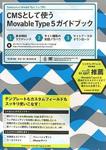 CMS として使う Movable Type 5 ガイドブック