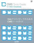 WebクリエイティブのためのCMSツールガイド