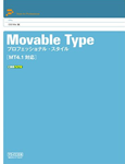 Movable Type プロフェッショナル・スタイル