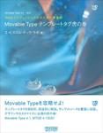 Movable Typeテンプレートタグ虎の巻