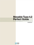 Movable Type 4.2 パーフェクトガイド