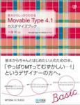 基本からしっかりわかる Movable Type 4.1 カスタマイズブック