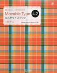 基本からしっかりわかる Movable Type 4.2 カスタマイズブック