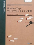 Movable Type サイトデザイン&レシピ事典