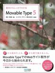 基本からしっかりわかる Movable Type 5