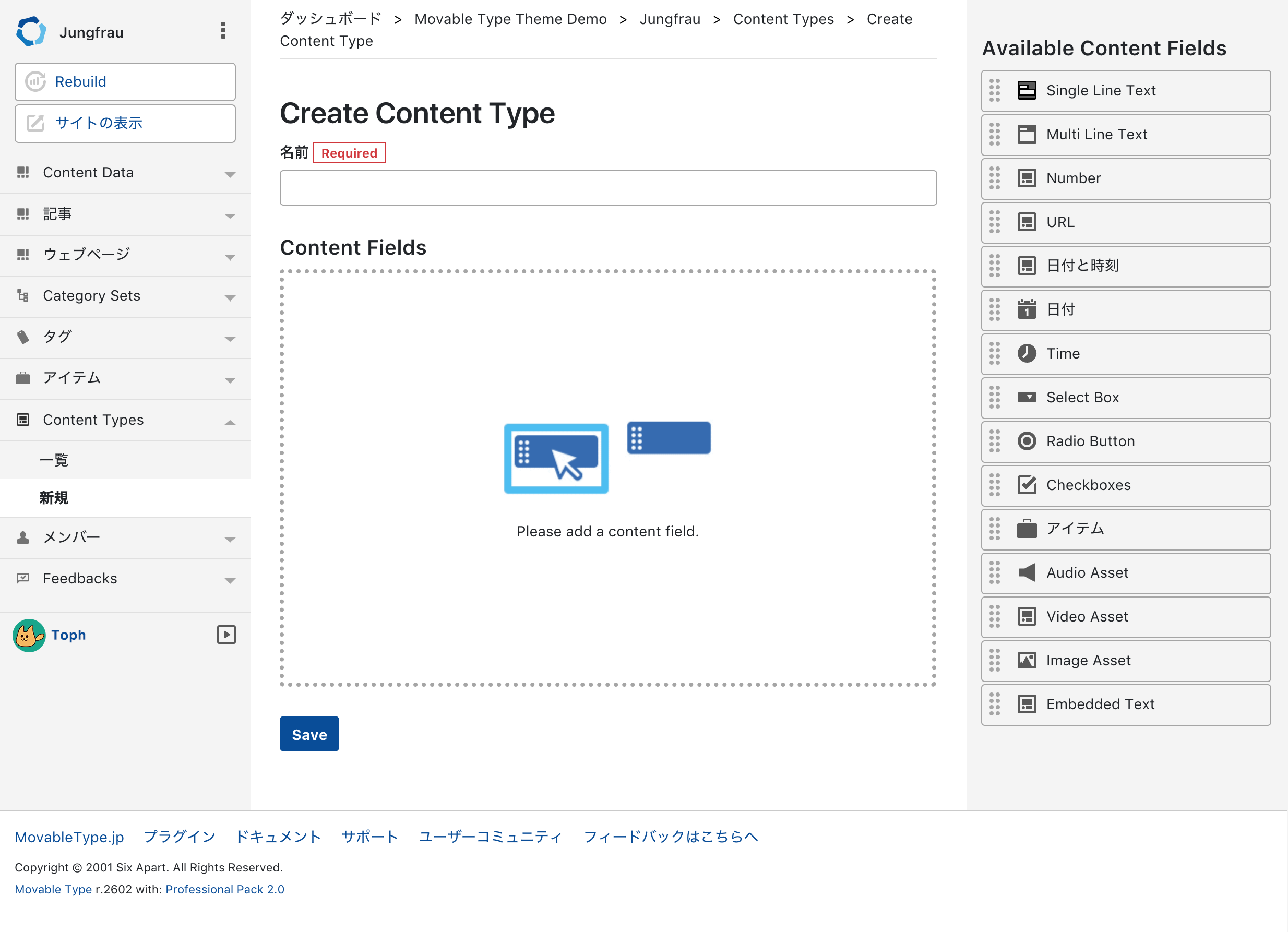 1コンテンツタイプ新規作成画面.png