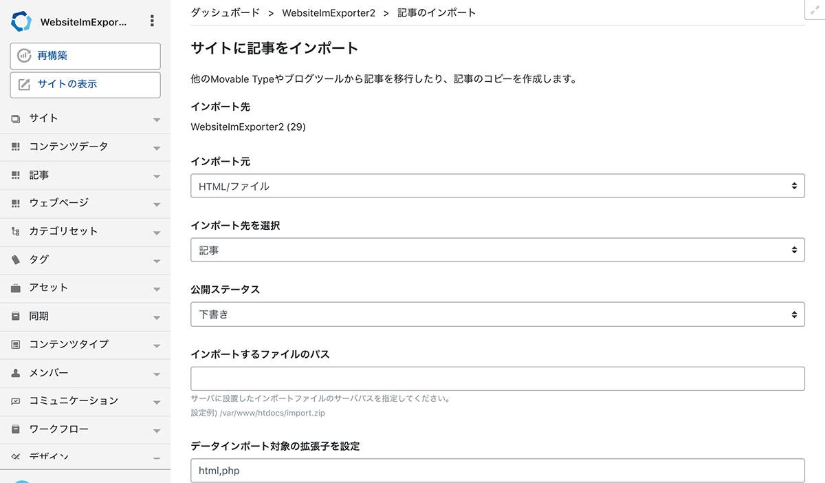 WebsiteImExporter.jpg
